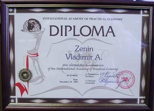 Диплом International Academy of Practical Economy. 2003